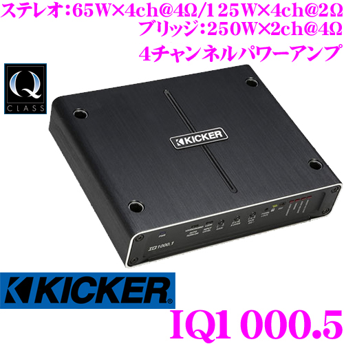 KICKER キッカー IQ1000.5 Q-CLASS 4チャンネルパワーアンプ定格出力 ステレオ:65W×4ch+250×1ch@4Ω/125W×4ch+500×1ch@2Ωブリッジ:250W×2ch@4Ω