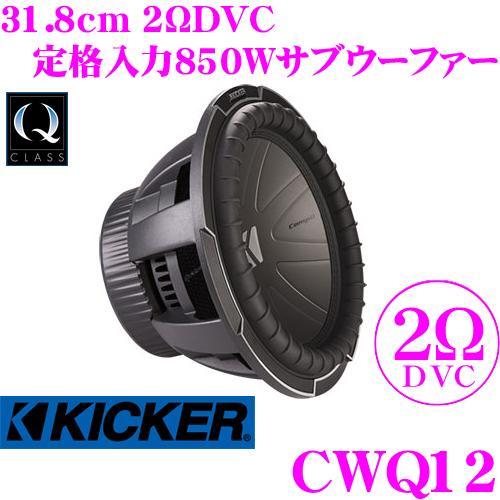 KICKER キッカー CWQ12 Q-CLASS CompQ2ΩDVC 31.8cmサブウーファー定格入力850W