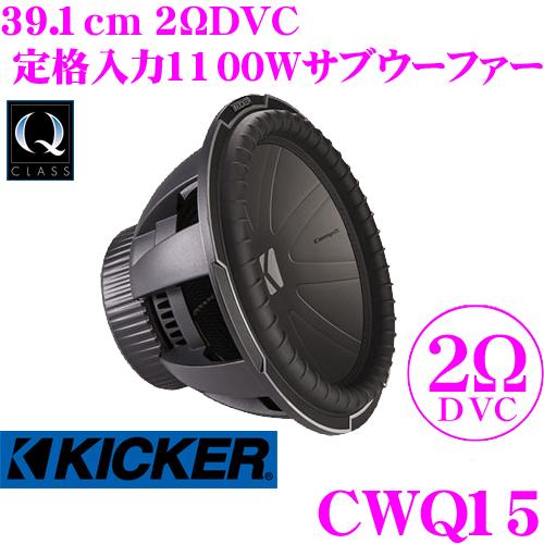 KICKER キッカー CWQ15 Q-CLASS CompQ2ΩDVC 39.1cmサブウーファー定格入力1100W