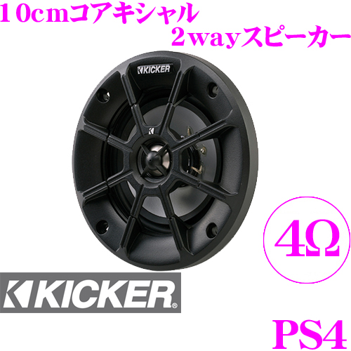 KICKER キッカー パワースポーツ PS410cm(4inch)コアキシャル2way車載用スピーカー4Ω MAX 60W/RMS 30W