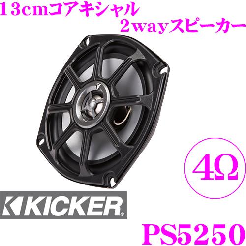 KICKER キッカー パワースポーツ PS5250 13cm(5inch)コアキシャル2way車載用スピーカー 4Ω(~2006) MAX 100W/RMS 50W