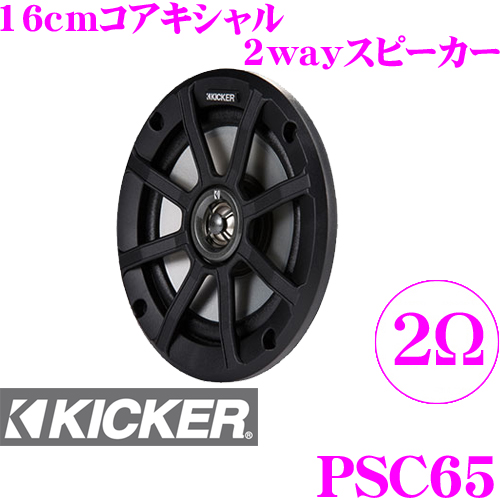KICKER キッカー パワースポーツ PSC65 16cm(6inch)コアキシャル2way車載用スピーカー 2Ω MAX 120W/RMS 60W