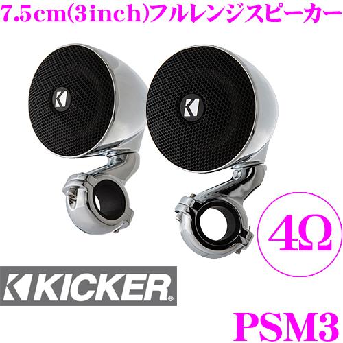 KICKER キッカー パワースポーツ PSM37.5cm(3inch)フルレンジスピーカー4Ω MAX 100W/RMS 50W