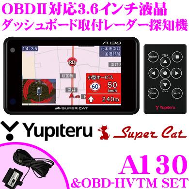 ユピテル GPSレーダー探知機 A130 & OBD-HVTM OBDII接続コードセット 3.6インチ液晶一体型 リモコン操作 小型オービス対応