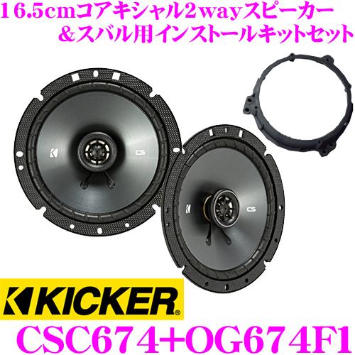 KICKER キッカー CSC674&OG674F1 16.5cmコアキシャル2way車載用スピーカー&スバル用CSC674 インストールキット セット