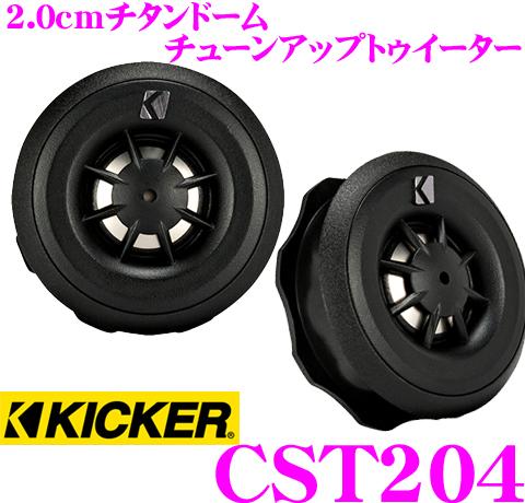 KICKER キッカー CST204 2cmチューンアップトゥイーター