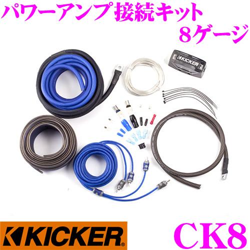 KICKER キッカー CK88ゲージ パワーアンプ接続キット定格500W/60A対応