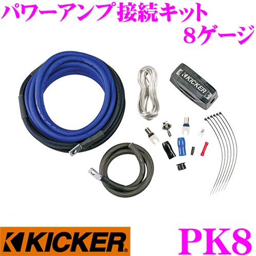 KICKER キッカー PK88ゲージ パワーアンプ接続キット定格500W/60A対応