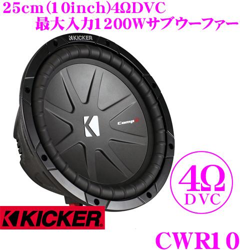 KICKER キッカー CWR104ΩDVC 25cmサブウーファー【MAX1200W/RMS600W】