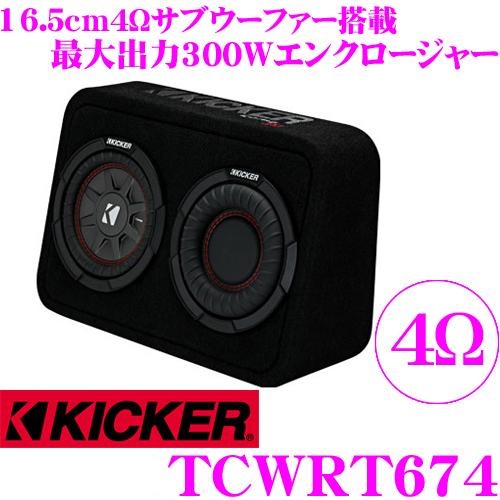 KICKER キッカー TCWRT674 CompRT 最大入力300W 4Ω 16.5cmウーファー搭載 サブウーハーエンクロージャー