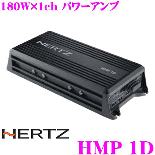 日本正規品 ハーツ HERTZ HMP1D180W×1ch マリン用パワーアンプ