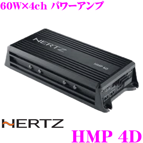 日本正規品 ハーツ HERTZ HMP4D 60W×4ch マリン用パワーアンプ