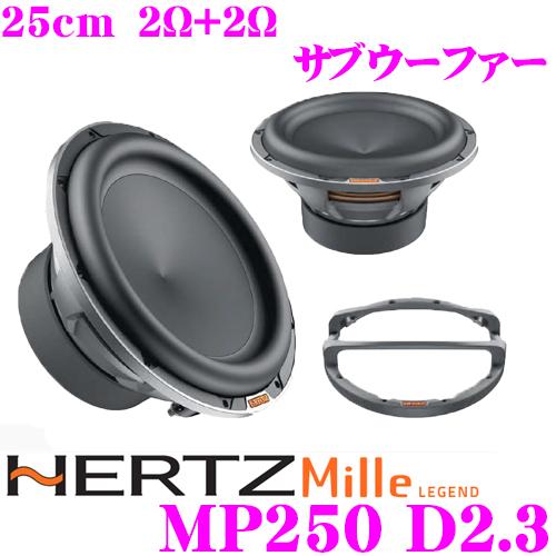 日本正規品 ハーツ HERTZ MP250D2.3 Mille Pro 600Wアンプ内蔵パワードサブウーファー(アンプ内蔵ウーハー)グリル付属