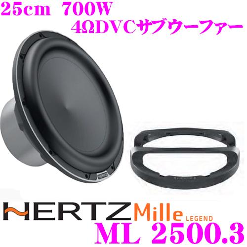 日本正規品 ハーツ HERTZ ML2500.3 Mille LEGEND700Wアンプ内蔵パワードサブウーファー(アンプ内蔵ウーハー)グリル付属