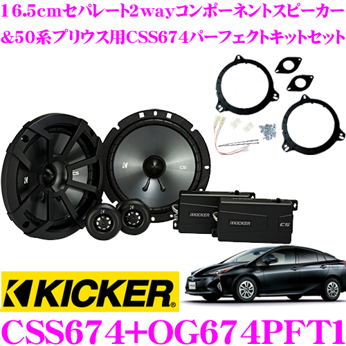 KICKER キッカー CSS674&OG674PFT1 16.5cmセパレート2way車載用スピーカー&50系プリウス用CSS674 パーフェクトキット セット