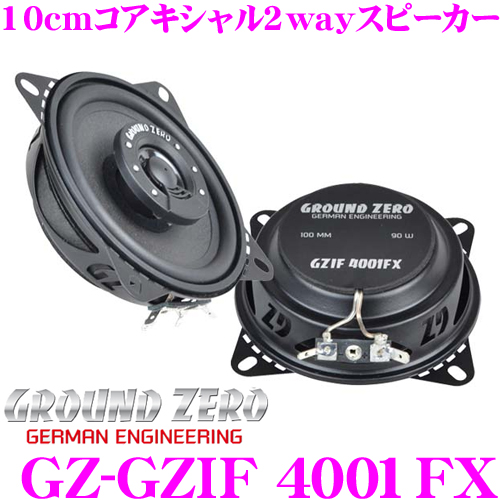GROUND ZERO グラウンドゼロ GZ-GZIF 4001FX10cmコアキシャル2wayスピーカー最大入力:90W/定格入力:50W