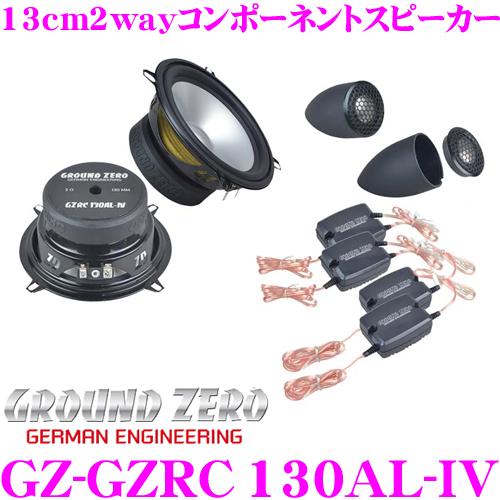 GROUND ZERO グラウンドゼロ GZ-GZRC 130AL-IV 13cm2wayコンポーネントスピーカー 最大入力:160W/定格入力:100W