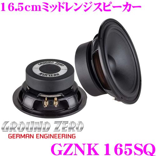 【3/10はエントリー+カードでP10倍】GROUND ZERO グラウンドゼロ GZNK 165SQ 16.5cmミッドレンジスピーカー 定格入力:130W