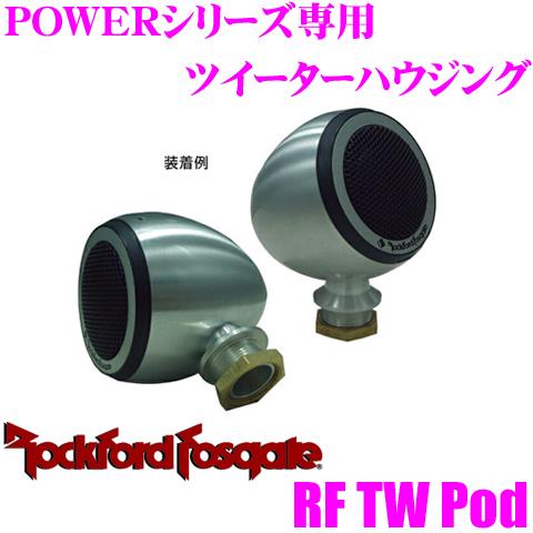 RockfordFosgate ロックフォード RF TW PodPOWERシリーズ専用ツイーターハウジング【T152-S T1652-S T252-S T2652-S T3652-S T5652-S(JPモデルを含む)対応】
