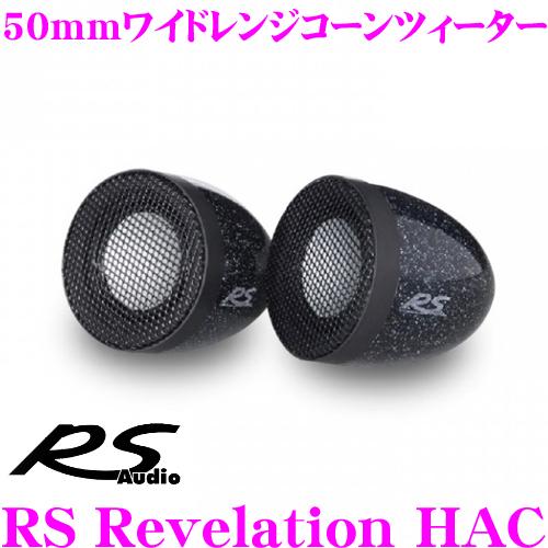 RS AUDIO アールエスオーディオ RS Revelation HAC50mmワイドレンジコーンツィーター (2個入り)