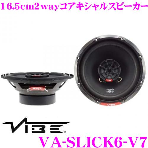 VIBE Audio ヴァイブオーディオ VA-SLICK6-V7 16.5cm2wayコアキシャルスピーカー 最大入力:270W/定格入力:90W