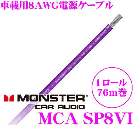 モンスターケーブル 車載用電源ケーブル MCA SP8VI-250 1ロール 76m巻 スタンダード8AWG 8ゲージバイオレット
