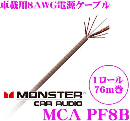 モンスターケーブル 車載用電源ケーブル MCA PF8B-2501ロール 76m巻 パワーフレックス8AWG8ゲージブラック