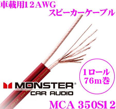 モンスターケーブル 車載用スピーカーケーブル MCA 350S12 C-2501ロール 76m巻 350LNシリーズ12ゲージ後継:MCA 350S12-1M