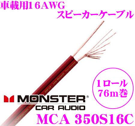 モンスターケーブル 車載用スピーカーケーブル MCA 350S16 C-250 1ロール 76m巻 350LNシリーズ16ゲージ