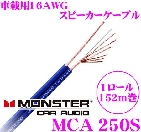 モンスターケーブル 車載用スピーカーケーブル MCA 250S-5001ロール 152m巻 250LNシリーズ16ゲージ