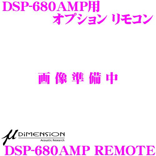 ミューディメンション μ-Dimension DSP-680AMP REMOTEパワーアンプ DSP-680AMP用 オプション リモコン