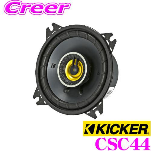 欠品納期未定 日本正規品 送料無料 KICKER 割引も実施中 10cmコアキシャル2way車載用スピーカー CSC44 キッカー 初回限定