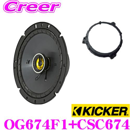 KICKER キッカー CSC674&OG674F116.5cmコアキシャル2way車載用スピーカー&スバル用CSC674 インストールキット セット