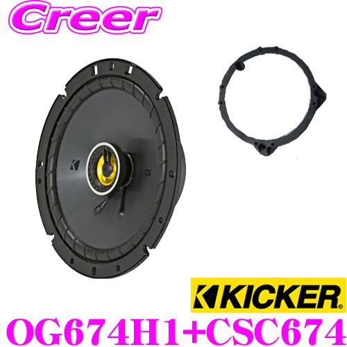 KICKER キッカー CSC674&OG674H116.5cmコアキシャル2way車載用スピーカー&ホンダ用CSC674 インストールキット セット