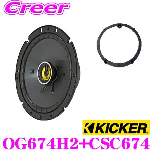 KICKER キッカー CSC674&OG674H216.5cmコアキシャル2way車載用スピーカー&ホンダ用CSC674 インストールキット セット