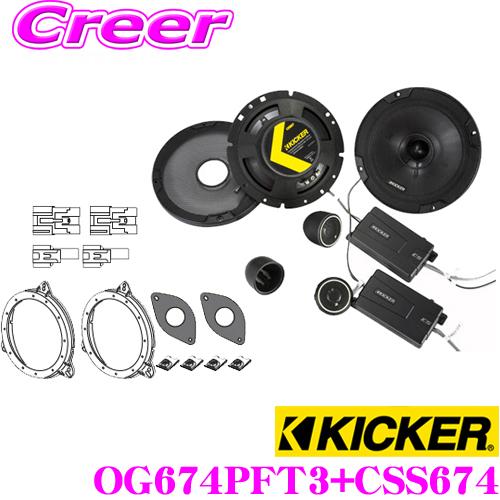 KICKER キッカー CSS674&OG674PFT316.5cmセパレート2way車載用スピーカー&10系 50系 C-HR用CSS674 パーフェクトキット セット