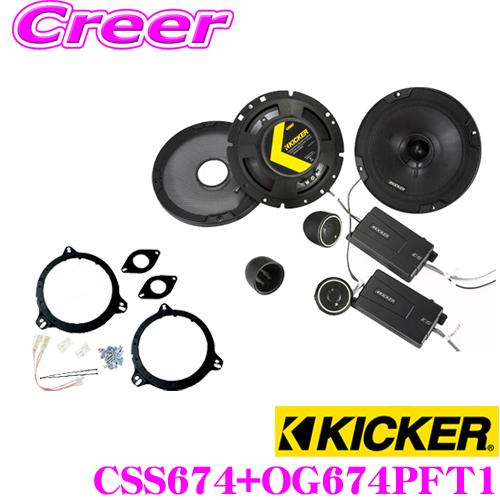KICKER キッカー CSS674&OG674PFT116.5cmセパレート2way車載用スピーカー&50系プリウス用CSS674 パーフェクトキット セット