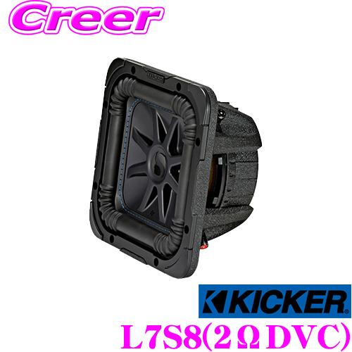 KICKER キッカー Solo-Baric L7S82ΩDVC 20cmサブウーファー【MAX900W/RMS450W】