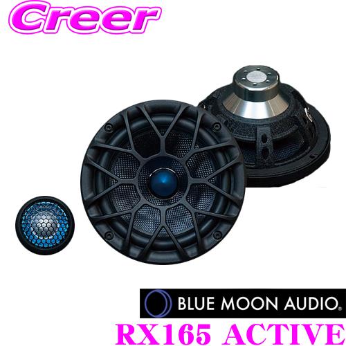 BLUE MOON AUDIO ブルームーンオーディオ RX165 ACTIVEリファレンス 16.5cm(6.5inch)セパレート2way車載用スピーカー最大出力:150W/定格出力:50W