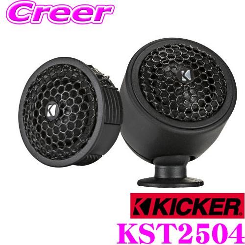 KICKER キッカー KST2504 KSシリーズ2.5cmチューンアップトゥイーターシルクドームツイーター