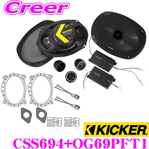 KICKER キッカー CSS694&OG69PFT116cm×23cmセパレート2way車載用スピーカー&30系プリウス用CSS694 スピーカー取付キット セット