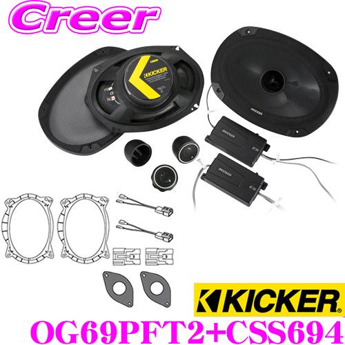 KICKER キッカー CSS694&OG69PFT216cm×23cmセパレート2way車載用スピーカー&30系アルファード ヴェルファイア用CSS694 スピーカー取付キット セット