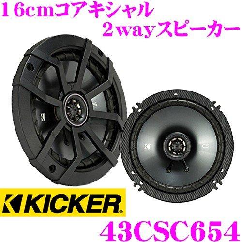KICKER キッカー 43CSC65416cmコアキシャル2way車載用スピーカー