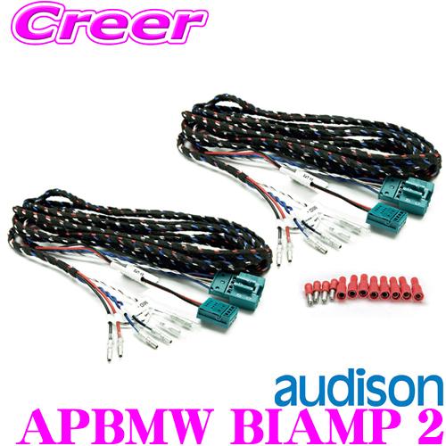AUDISON オーディソン APBMW BIAMP 2 Prima For BMW用変換ケーブル ペア