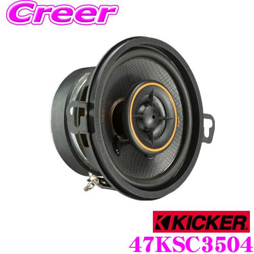 KICKER キッカー KSC3504 KSシリーズ 3.5インチ 8.9cmコアキシャルスピーカー