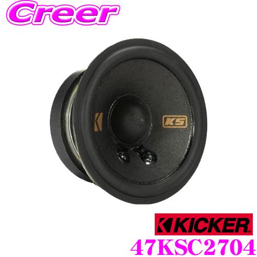 KICKER キッカー KSC270 KSシリーズ 7cmミッドレンジスピーカー トヨタ/スバル/ジープ/GM/クライスラー用取付ブラケット付属