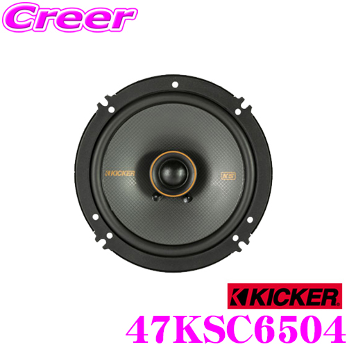 KICKER キッカー 47KSC6504 KSシリーズ 4Ω 16cm コアキシャル2WAYスピーカー ペア(2個1組)