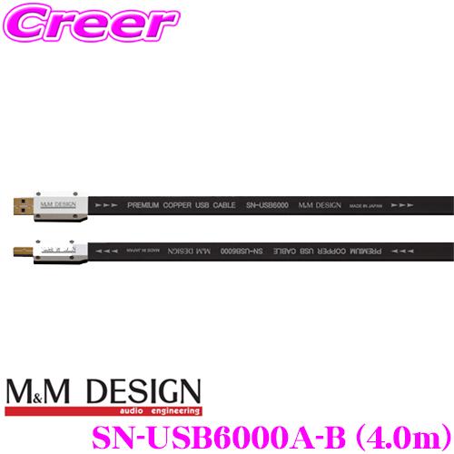M&Mデザイン SN-USB6000A-B 4.0m 車載用ハイエンドUSBケーブル USB A-B 長さ4.0m ハイレゾ音源の再生環境に!!