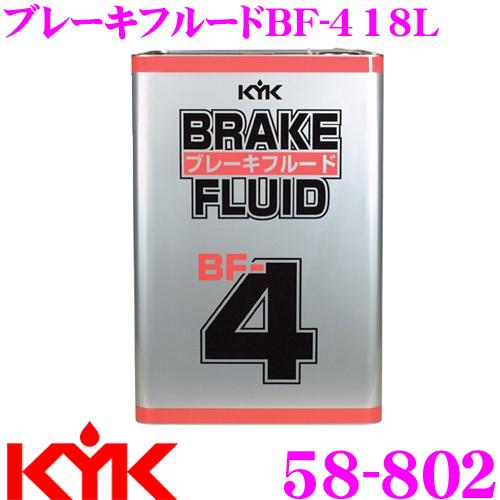 古河薬品工業 KYK 58-802ブレーキフルード BF-4 18L