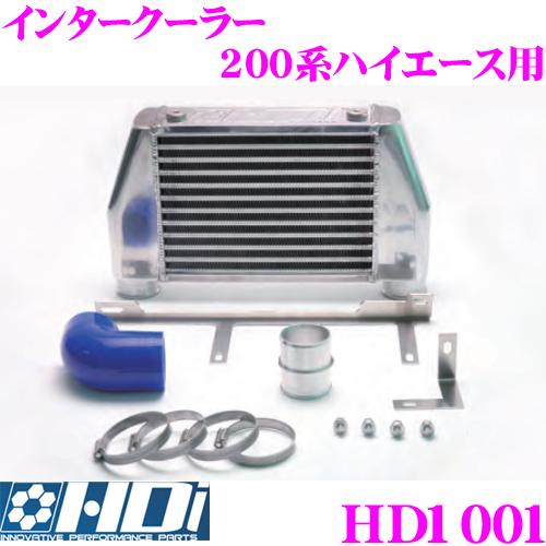 HDi インタークーラーキット HD1001 トヨタ 200系 ハイエース (ディーゼルターボ)用